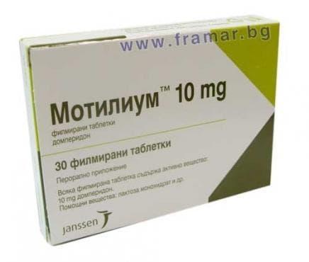 МОТИЛИУМ табл. 10 мг. * 30 JANSSEN - CILAG - изображение