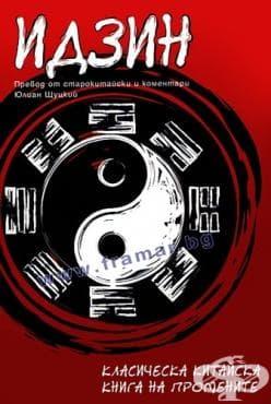 ИДЗИН: КЛАСИЧЕСКА КИТАЙСКА КНИГА НА ПРОМЕНИТЕ - ЮЛИАН ЩУЦКИЙ - изображение