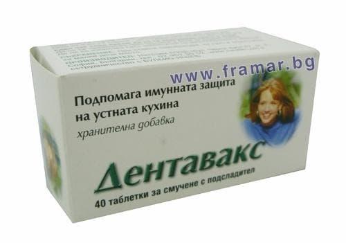 Изображение към продукта ДЕНТАВАКС таблетки 36 мг * 40