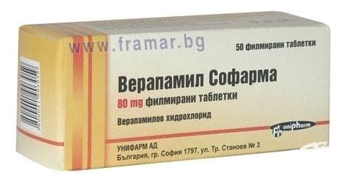 ВЕРАПАМИЛ табл. 80 мг. * 50 - изображение