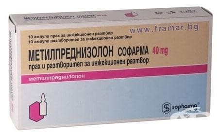 Изображение към продукта МЕТИЛПРЕДНИЗОЛОН амп. 40 мг. * 10