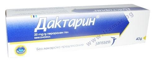 ДАКТАРИН орален гел 2% 40 гр. JANSSEN - CILAG - изображение
