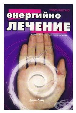 Изображение към продукта ЕНЕРГИЙНО ЛЕЧЕНИЕ - АРНИ ЛЕЙД - ШАМБАЛА