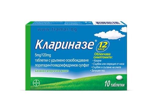Изображение към продукта КЛАРИНАЗЕ таблетки * 10 BAYER