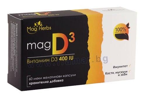 Изображение към продукта МАГХЕРБС MAGD3 ВИТАМИН D3 400 IU капсули * 60