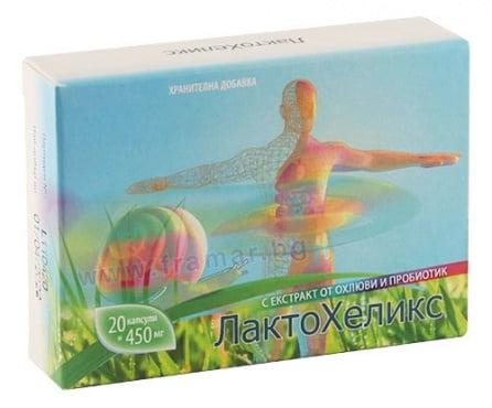 Изображение към продукта ЛАКТОХЕЛИКС капсули 450 мг * 20
