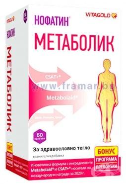 Изображение към продукта НОФАТИН МЕТАБОЛИК капсули * 60 ВИТА ГОЛД