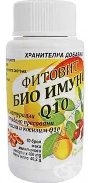 Изображение към продукта ФИТОВИТ БИО ИМУНО Q10 капсули * 60 АУРИМЕТРИЯ