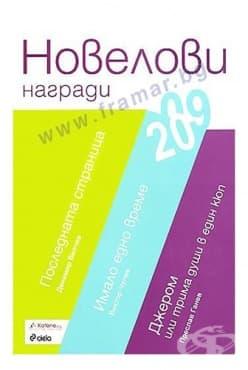Изображение към продукта НОВЕЛОВИ НАГРАДИ 2009 - АВТОРСКИ КОЛЕКТИВ - СИЕЛА