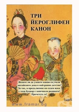 ТРИ ЙЕРОГЛИФЕН КАНОН - изображение
