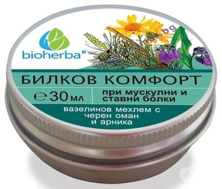 Изображение към продукта БИОХЕРБА МЕХЛЕМ БИЛКОВ КОМФОРТ 30 мл
