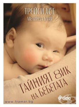 Изображение към продукта ТАЙНИЯТ ЕЗИК НА БЕБЕТАТА - МЕЛИНДА БЛАУ, ТРЕЙСИ ХОГ - СИЕЛА