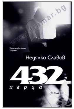 Изображение към продукта 432 HZ - НЕДЯЛКО СЛАВОВ - ХЕРМЕС