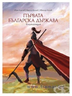 ПЪРВАТА БЪЛГАРСКА ДЪРЖАВА - ИВАН КЪНЧЕВ, МАРИО МИШЕВ, ИВОМИР КОЛЕВ - СИЕЛА - изображение