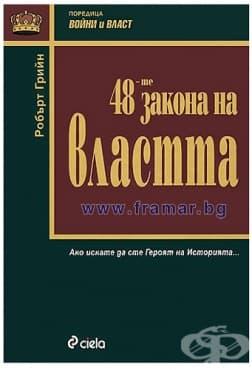 48-ТЕ ЗАКОНА НА ВЛАСТТА - РОБЪРТ ГРИЙН - СИЕЛА - изображение