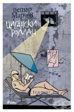 Изображение към продукта ЦИГАНСКИ РОМАН - ПЕТЪР МАРЧЕВ - СИЕЛА