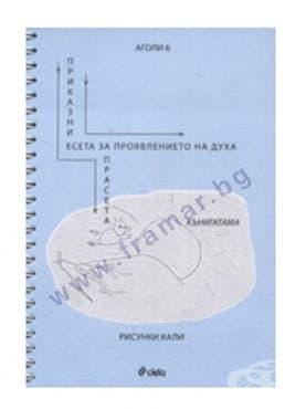 Изображение към продукта ЕСЕТА ЗА ПРОЯВЛЕНИЕТО НА ДУХА - АГОЛИ 6 - СИЕЛА