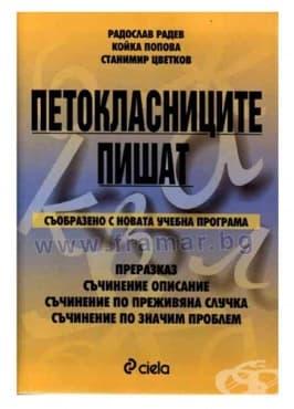 Изображение към продукта ПЕТОКЛАСНИЦИТЕ ПИШАТ - СТАНИМИР ЦВЕТКОВ - СИЕЛА