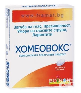 Изображение към продукта ХОМЕОВОКС табл. * 60
