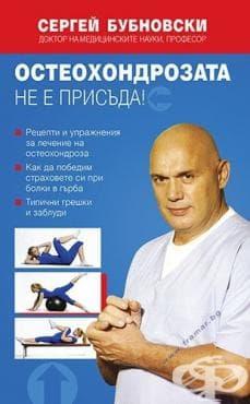 Изображение към продукта ОСТЕОХОНДРОЗАТА НЕ Е ПРИСЪДА ! - СЕРГЕЙ БУБНОВСКИ