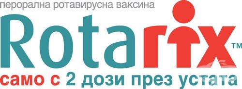 Изображение към продукта РОТАРИКС ВАКСИНА 1,5 мл. ГЛАКСОСМИТКЛАЙН