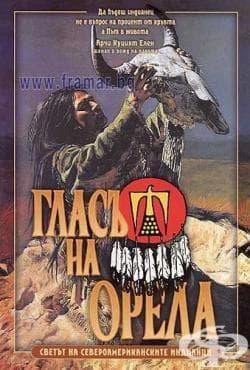 ГЛАСЪТ НА ОРЕЛА - СВЕТЪТ НА СЕВЕРОАМЕРИКАНСКИТЕ ИНДИАНЦИ - изображение