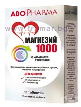 Изображение към продукта АБОФАРМА МАГНЕЗИЙ 1000 + ВИТАМИН Б6 таблетки * 30