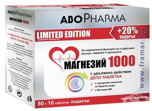 Изображение към продукта АБОФАРМА МАГНЕЗИЙ 1000 мг + ВИТАМИН Б6 таблетки * 50 + 10