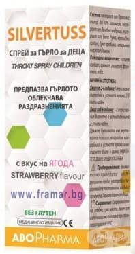 Изображение към продукта АБОФАРМА СИЛВЪРТУС спрей за гърло за деца 30 мл.