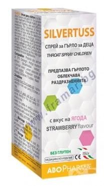 Изображение към продукта АБОФАРМА СИЛВЪРТУС спрей за гърло за деца 30 мл