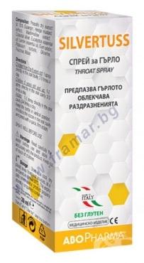 Изображение към продукта АБОФАРМА СИЛВЪРТУС спрей за гърло 30 мл