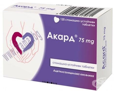 Изображение към продукта АКАРД таблетки 75 мг * 120