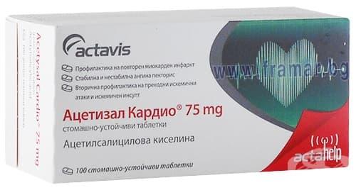 Изображение към продукта АЦЕТИЗАЛ КАРДИО таблетки 75 мг * 100 АКТАВИС
