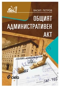 Изображение към продукта ОБЩИЯТ АДМИНИСТРАТИВЕН АКТ - ВАСИЛ ПЕТРОВ - СИЕЛА