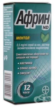 Изображение към продукта АФРИН ND МЕНТОЛ спрей за нос 0,5 мг. / мл. 15 мл.