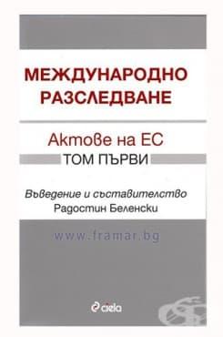 Изображение към продукта МЕЖДУНАРОДНО РАЗСЛЕДВАНЕ. АКТОВЕ НА ЕС - ТОМ ПЪРВИ - РАДОСТИН БЕЛЕНСКИ - СИЕЛА