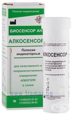 Изображение към продукта ТЕСТ ЛЕНТИ ЗА АЛКОХОЛ АЛКОСЕНСОР СЪС СЛЮНКА * 25