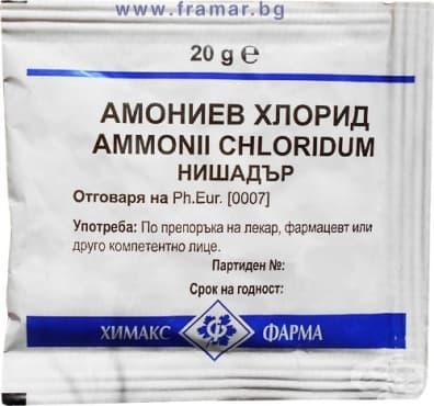 Изображение към продукта АМОНИЕВ ХЛОРИД 20 гр. ХИМАКС