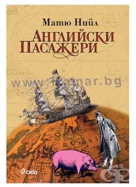 Изображение към продукта АНГЛИЙСКИ ПАСАЖЕРИ - МАТЮ НИЙЛ - СИЕЛА