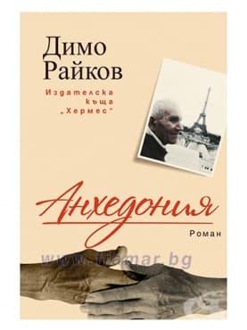 Изображение към продукта АНХЕДОНИЯ - ДИМО РАЙКОВ - ХЕРМЕС