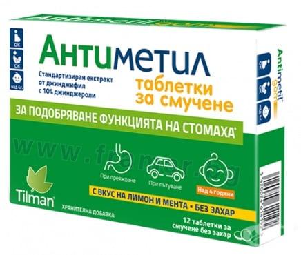 Изображение към продукта АНТИМЕТИЛ таблетки за смучене 25 мг * 12