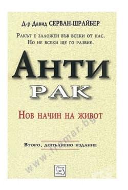 Изображение към продукта АНТИРАК - Д-Р ДАВИД СЕРВАН - ШРАЙБЕР - ИЗТОК - ЗАПАД