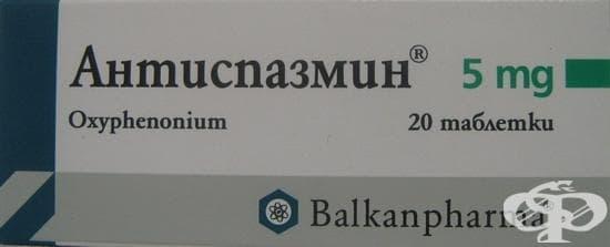Изображение към продукта АНТИСПАЗМИН табл. 5 мг.  * 20 ACTAVIS