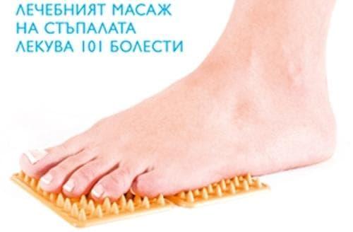Изображение към продукта ЛЕЧЕБНА ТЕРАПИЯ НА СТЪПАЛАТА ПО МЕТОДИКА ГАРАБИТОВ