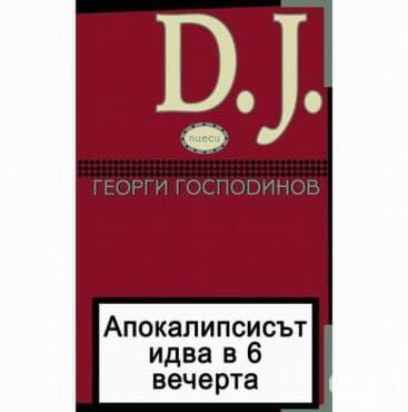 Изображение към продукта АПОКАЛИПСИСЪТ ИДВА В 6 ВЕЧЕРТА - ГЕОРГИ ГОСПОДИНОВ - ЖАНЕТ 45