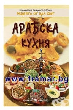Изображение към продукта АРАБСКА КУХНЯ - КУЛИНАРНА ЕНЦИКЛОПЕДИЯ - ВАНЯ ТОДОРОВА - СКОРПИО