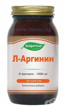 БУЛГАРИКУС L - АРГИНИН капсули 1000 мг. * 120 - изображение