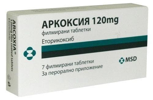 Изображение към продукта АРКОКСИЯ  таблетки 120 мг.  * 7