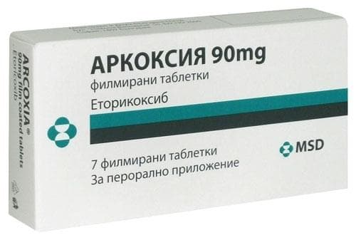 АРКОКСИЯ  табл. 90 мг.  * 7 - изображение