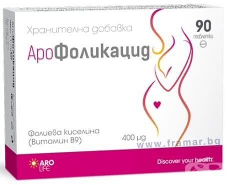 Изображение към продукта АРОФОЛИКАЦИД таблeтки 400 мкг. * 90 АРО ЛАЙФ